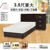 IHouse經濟型房間組四件(床片+床底+獨立筒+床頭櫃)單大3.5尺梧桐