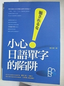 【書寶二手書T2/語言學習_BTO】小心!日語單字的陷阱_樂大維