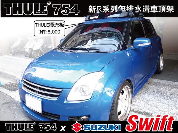 ∥MyRack∥THULE Suzuki Swift   專用方桿車頂架 行李架 橫桿  THULE 754 腳座+761橫桿+KIT1622勾片