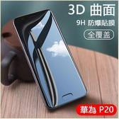 3D曲面玻璃鋼化貼 華為 P20 Pro 保護貼 華為 nova 3e 全屏覆盖 防爆高清玻璃膜 防刮防爆 強化玻璃貼
