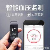 運動智慧手環男藍牙計步器多功能女vivo手錶3小米2心率測血壓 全館免運