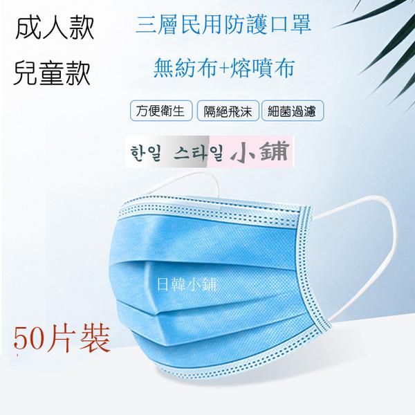 台灣現貨 口罩 一次性口罩 50片 成人 兒童 平面口罩 熔噴布 三層不織布加厚口罩 防護口罩防飛沫