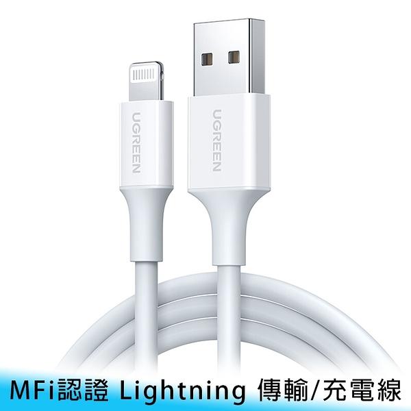 【妃航】綠聯 US155 蘋果 MFI 認證 2.4A/1米 Lightning 快充 傳輸線/充電線