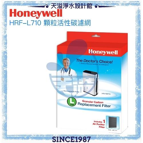 【滿額贈】【美國Honeywell】HRF-L710 顆粒活性碳濾網(1入) 適用型號 HPA710WTW