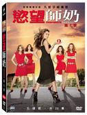 慾望師奶 第7季 DVD Desperate Housewives 免運 (購潮8)