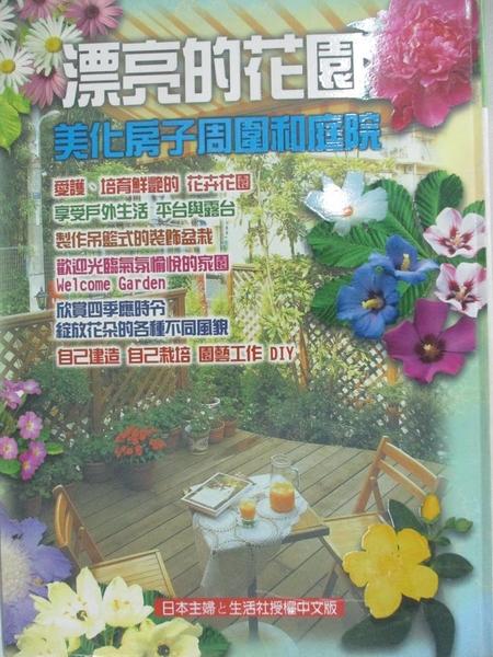 【書寶二手書T1/設計_DF7】漂亮的花園:美化房子周圍和庭院_Exterior Kogakukai