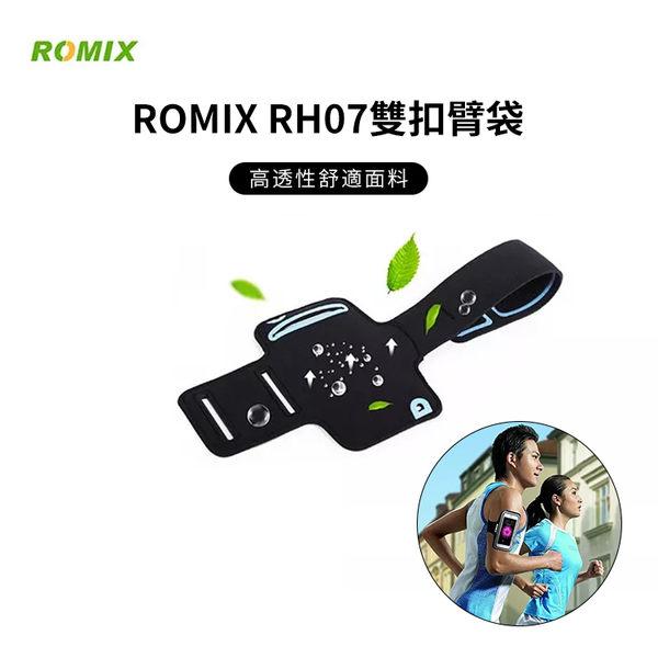ROMIX 4.7 5.5吋 雙扣 戶外 運動 臂帶 手機 臂套 防水 透氣 可觸屏 跑步 收納袋 鑰匙 卡槽 臂袋