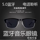 藍芽眼鏡 安卓華為智慧無線藍芽耳機音樂打電話眼鏡雙聲道音頻通話墨鏡 阿薩布魯