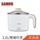 【可超商取貨】SAMPO聲寶1.2L雙層防燙多功能快煮美食鍋KQ-CA12D