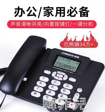電話機 中諾有線坐式固定電話機座機固話家用辦公室坐機座式單機來電顯示 韓菲兒