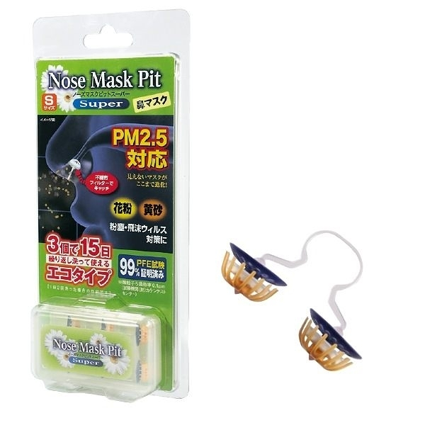 日本製 【Nose Mask Pit Super 】 隱形口罩/鼻罩 3入裝 (PM2.5對應/鼻水吸收加強型)