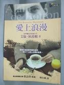 【書寶二手書T5/翻譯小說_GML】愛上浪漫_艾倫‧狄波頓