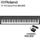 【非凡樂器】ROLAND FP-30X 全新上市88鍵電鋼琴 黑色單琴 / 含單踏、琴罩 / 公司貨保固