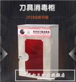 台式加厚不銹鋼商用全自動紫外線刀具消毒柜刀架帶鎖掛墻式刀柜箱igo『韓女王』