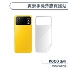 POCO X3 Pro 爽滑手機背膜保護貼 手機背貼 保護膜 軟膜