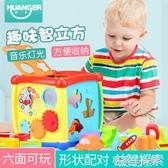 嬰兒早教0-1-2-3周歲六面盒兒童寶寶一周歲益智形狀配對積木玩具4-享家生活館