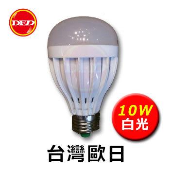 台灣歐日 LED BALL STEEP 10W 燈泡 E27 白光 220V 110V 30000Hr 公司貨