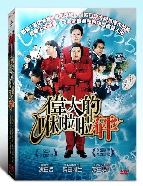 偉大的咻啦啦砰 DVD (購潮8)