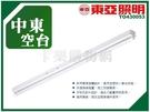 TOA東亞 LTS4144XAA LED 4尺 1燈 全電壓 中東型 燈具 空台 (適用 億光/旭光/舞光)_TO430053