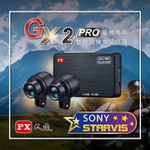 【PX大通】GX2 PRO重機專用 雙鏡頭機車行車記錄器1080P/SONY Starvis 車規認證車倒鎖檔(附記憶卡)