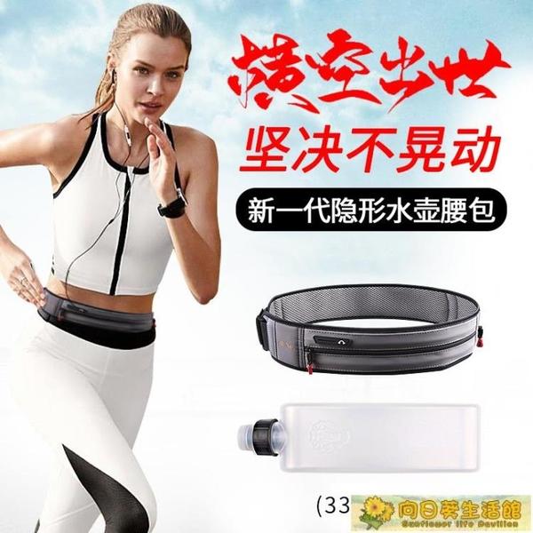 水壺包 AUNG跑步手機腰包男女運動健身腰帶戶外裝備隱形高彈力水壺手機袋 向日葵