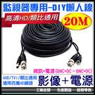 20米專業版DIY懶人線-訊號和電源變一條