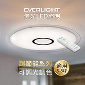 【億光】LED智慧調光調色 遙控吸頂燈 5980lm 全電壓46W星夜版