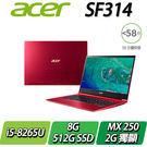 【ACER宏碁】【零利率】SF314-55G-53UT 紅  ◢14吋8代極輕薄窄邊框筆電 ◣