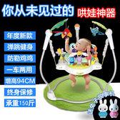 兒童哄娃神器 寶寶跳跳椅嬰兒彈跳健身架0-1歲益智玩具3-6-12個月H【快速出貨】