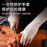一次性pvc手套乳膠防水丁腈橡膠工作食品餐飲廚房專用女洗碗家用 初色家居館