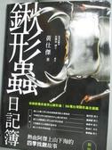 【書寶二手書T1/動植物_KHP】鍬形蟲日記簿(新版)_黃仕傑
