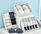 內衣收納盒抽屜式塑料衣柜收納箱內褲襪文胸儲物盒分格整理箱   IGO