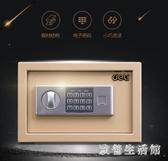 保險櫃 家用小型保險指紋密碼保險櫃家用小型床頭櫃辦公迷你防盜入墻隱形 zh5489【歐爸生活館】
