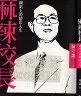 二手書R2YB 2013年9月BOD一版《麻辣校長 鋼索上的精彩人生+附冊 共2