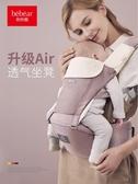 抱抱熊腰凳嬰兒背帶前抱式輕便寶寶坐凳多功能抱娃神器小孩子四季 NMS小明同學
