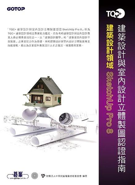 TQC+建築設計與室內設計立體製圖認證指南 SketchUp Pro 8