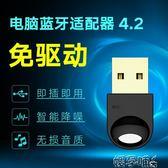 聖誕禮物藍芽適配器免驅藍芽適配器4.2臺式機筆記本電腦USB音頻發射耳機音箱無線接收 嬡孕哺
