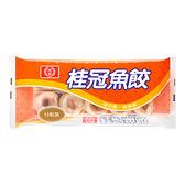 桂冠魚餃10入