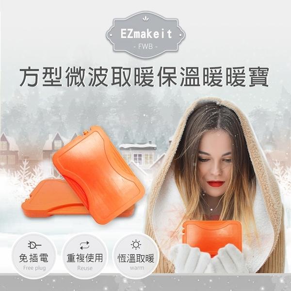 【風雅小舖】EZmakeit-FWB 方型微波取暖保溫暖暖寶/暖暖包/暖手寶
