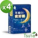 【日濢Tsuie】芝麻EX夜好眠(30顆/盒)x4