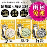 *WANG*【X2包免運】日本寵喵樂《環保天然豆腐砂-7L》三種配方可選