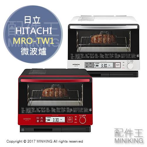 【配件王】日本代購 HITACHI 日立 MRO-TW1 微波爐 30L 兩色 烤箱 烘焙 加熱水蒸汽 二段料理 加熱