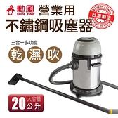 豬頭電器(^OO^) - SUPA FINE 勳風營業用不繡鋼吸塵器HF-3329