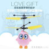 感應飛行器懸浮遙控直升飛機兒童發光迷你飛機玩具小學生孩子禮物 漾美眉韓衣