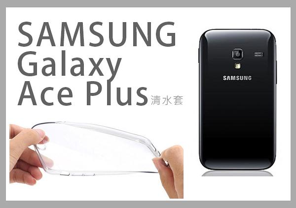 SAMSUNG GALAXY Ace Plus 清水套 手機保護套 (裸裝)