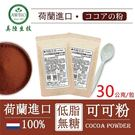 100%荷蘭微卡低脂無糖可可粉30公克/包(經濟包)(可供烘焙做蛋糕)【美陸生技AWBIO】