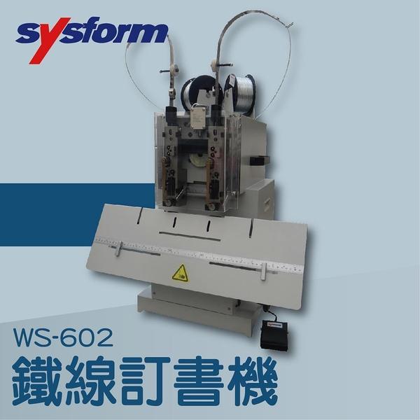【辦公室機器系列】-SYSFORM WS-602 桌上型鐵線訂書機[釘書機/訂書針/工商日誌/燙金/印刷/裝訂]