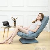 小戶型布藝月亮椅陽台榻榻米單人可躺休閒臥室懶人沙發可折疊旋轉QM 依凡卡時尚