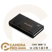 ◎相機專家◎ SONY MRW-S1 SD 記憶卡讀卡機 高速讀卡機 支援 SD UHS-I UHS-ll 索尼公司貨