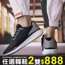 任選2雙888運動鞋拼接設計透氣面料慢跑鞋休閒運動鞋【08B-S0267】